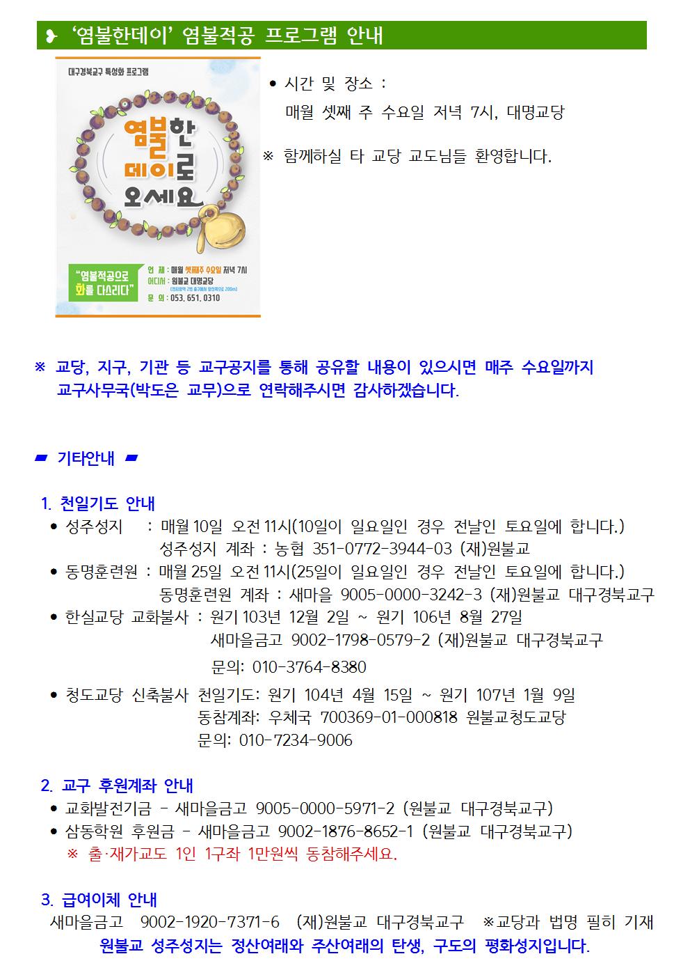 0603_교구알림(106)006.png