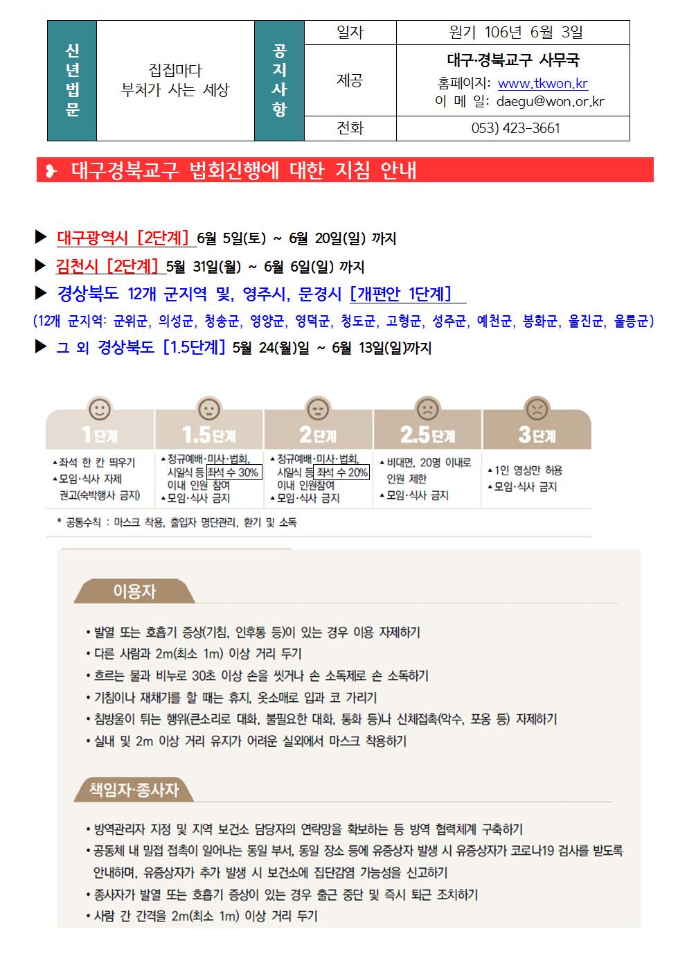 0603_교구알림(106)001.png