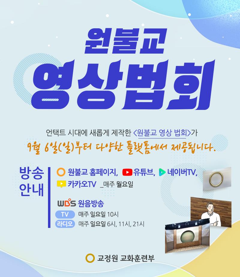 1050901 원불교 영상법회.png