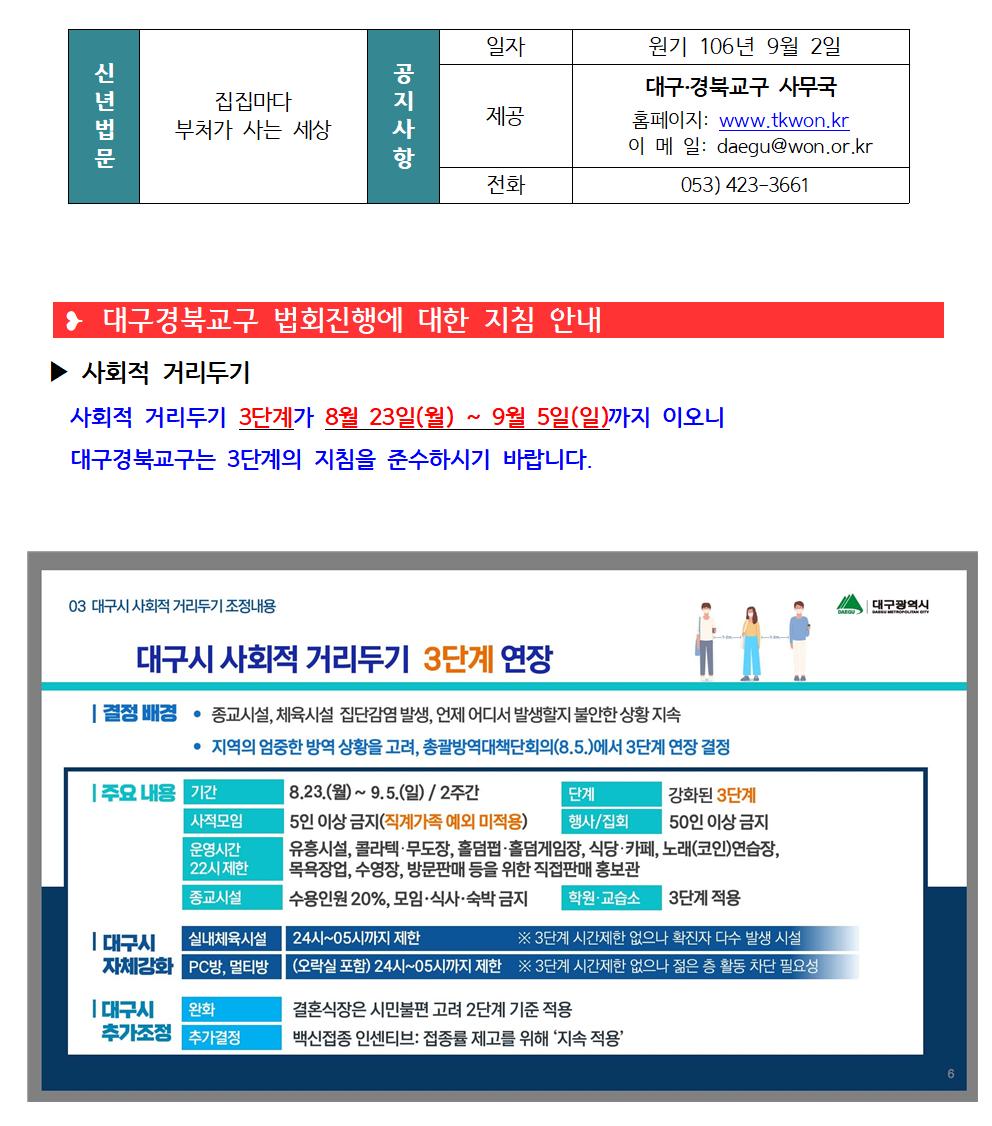 0902_교구알림(106)001.png