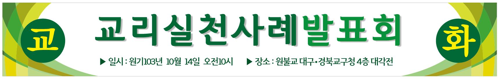 교리실천사례발표회 현수막(103).png