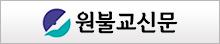 원불교신문